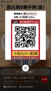 配布中のなか卯スマートニュースクーポン「炭火焼き親子丼(並)割引きクーポン店内QRコード(2021年3月3日22:00まで)」