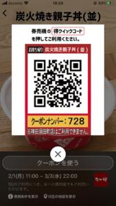 配布中のなか卯スマートニュースクーポン「炭火焼き親子丼(並)割引きクーポンお持ち帰りQRコード(2021年3月3日22:00まで)」