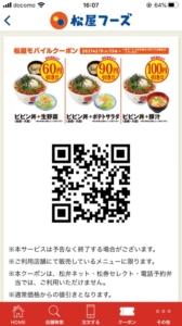 松屋の公式アプリクーポン「ビビン丼+生野菜(並盛・大盛)割引きクーポン(有効期限:要確認)」