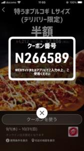 配布中のピザハットのスマートニュースクーポン「特うまプルコギLサイズ(デリバリー限定)半額クーポン(2021年10月31日まで)」