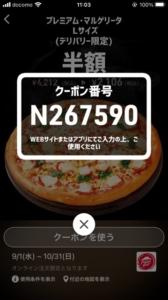配布中のピザハットのスマートニュースクーポン「プレミアム・マルゲリータ Lサイズ(デリバリー限定)半額クーポン(2021年10月31日まで)」