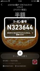 配布中のピザハットのスマートニュースクーポン「とろける4種のチーズのフォルマッジLサイズ(デリバリー限定)半額クーポン(2021年10月31日まで)」