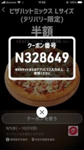 配布中のピザハットのスマートニュースクーポン「ピザハットミックスLサイズ(デリバリー限定)半額クーポン(2021年10月31日まで)」