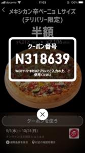 配布中のピザハットのスマートニュースクーポン「メキシカン辛ペーニョ Lサイズ(デリバリー限定)半額クーポン(2021年10月31日まで)」