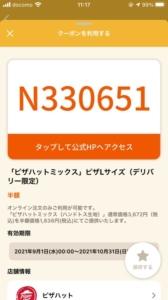 配布中のピザハットのオトクル・グノシー・ニュースパス・Yahoo!JAPANアプリクーポン「ピザハットミックスピザLサイズ(デリバリー限定)半額クーポン(2021年10月31日まで)」