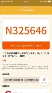 配布中のピザハットのオトクル・グノシー・ニュースパス・Yahoo!JAPANアプリクーポン「とろける4種チーズのフォルマッジピザ Lサイズ(デリバリー限定)半額クーポン(2021年10月31日まで)」