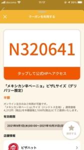 配布中のピザハットのオトクル・グノシー・ニュースパス・Yahoo!JAPANアプリクーポン「メキシカン辛ペーニョピザLサイズ(デリバリー限定)半額クーポン(2021年10月31日まで)」