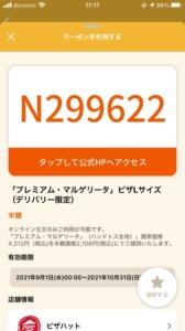 配布中のピザハットのオトクル・グノシー・ニュースパス・Yahoo!JAPANアプリクーポン「プレミアム・マルゲリータ Lサイズ(デリバリー限定)半額クーポン(2021年10月31日まで)」