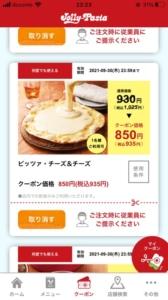 ジョリーパスタ公式アプリクーポン「ピッツァチーズ&チーズ割引クーポン(2021年9月30日まで)」