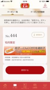 餃子の王将公式アプリクーポン「餃子(又はにんにくゼロ生姜餃子)2人前以上の注文で「1人前(6個)無料」クーポン(2021年10月31日まで)」