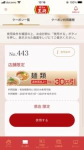 餃子の王将公式アプリクーポン「【店舗限定】麺類割引きクーポン(2021年10月31日まで)」