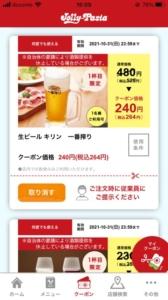 ジョリーパスタ公式アプリクーポン「生ビール キリン 一番搾り割引クーポン(2021年10月31日まで)」