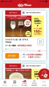 ジョリーパスタ公式アプリクーポン「グラスワイン白・赤(110ml)割引クーポン(2021年10月31日まで)」