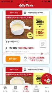 ジョリーパスタ公式アプリクーポン「とろ~りチーズ割引クーポン(2021年10月31日まで)」