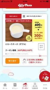 ジョリーパスタ公式アプリクーポン「とろ~りチーズ(ダブル)割引クーポン(2021年10月31日まで)」