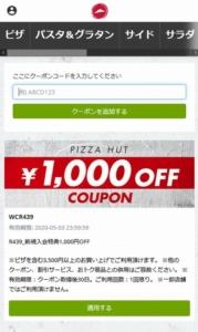 ピザハット公式アプリ会員登録でWEBクーポンプレゼント「1000円OFFクーポン」