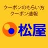 松屋のクーポン速報(2020年5月12日10時まで)