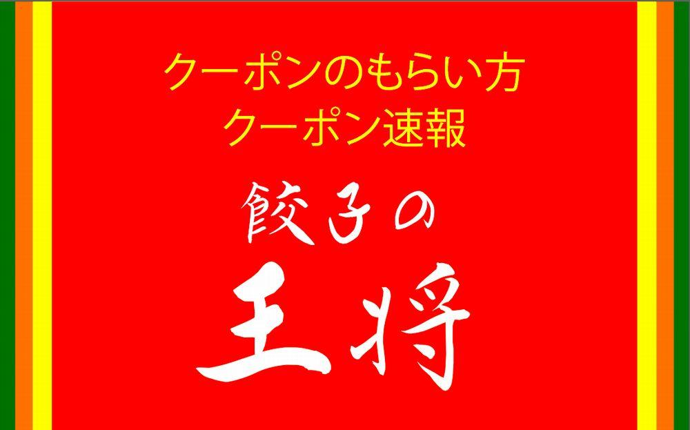 餃子の王将のクーポン速報