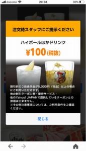 しゃぶしゃぶ温野菜Yahoo!Japanアプリクーポン「ハイボール他ドリンク100円クーポン(2020年6月24日まで)」