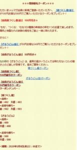 なか卯のメルマガ登録御礼クーポン「ざるうどん50円割引きクーポン」