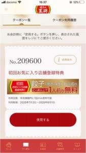 王将初回お気に入り店舗登録特典クーポン「餃子2人前以上の注文で「1人前無料」クーポン」