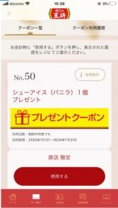 餃子の王将公式アプリクーポン「シューアイス(バニラ)1個プレゼントクーポン(2020年7月31日まで)」