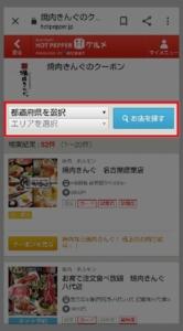 焼肉きんぐのホットペッパーグルメクーポン入手方法 手順1「焼肉きんぐの「値引き・割引系」クーポンページへアクセス、エリアなどで絞り込み検索」