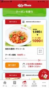 ジョリーパスタ公式アプリクーポン「海老の濃厚トマトソース割引きクーポン(2020年8月31日まで)」
