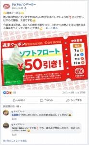 ドムドムハンバーガーのFacebookクーポン「ソフトフロート50円引きクーポン(2020年8月10日まで)」