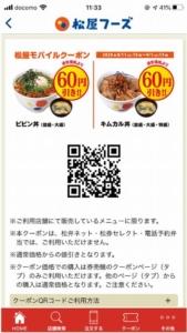 松屋の公式アプリクーポン「ビビン丼(並盛・大盛)60円引きクーポン(2020年9月1日15時まで)」