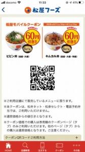 松屋の公式アプリクーポン「キムカル丼(並盛・大盛・特盛)60円引きクーポン(2020年9月1日15時まで)」
