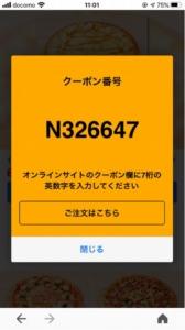 配布中のピザハットのYahoo!JAPANアプリクーポン「とろける4種チーズのフォルマッジピザ Lサイズ(デリバリー限定)半額クーポン(2020年11月30日まで)」