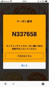 配布中のピザハットのYahoo!JAPANアプリクーポン「プレミアム・マルゲリータ Lサイズ(デリバリー限定)半額クーポン(2020年11月30日まで)」