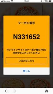 配布中のピザハットのYahoo!JAPANアプリクーポン「ピザハットミックスピザLサイズ(デリバリー限定)半額クーポン(2020年11月30日まで)」