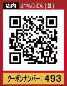 きつねうどん(並)50円引きクーポン(店内QRコード)」