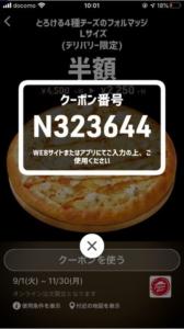 配布中のピザハットのスマートニュースクーポン「とろける4種のチーズのフォルマッジLサイズ(デリバリー限定)半額クーポン(2020年11月30日まで)」