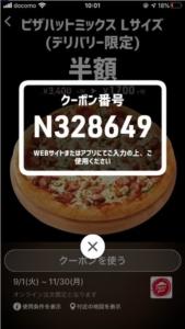 配布中のピザハットのスマートニュースクーポン「ピザハットミックスLサイズ(デリバリー限定)半額クーポン(2020年11月30日まで)」
