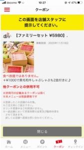 しゃぶしゃぶ温野菜公式アプリクーポン「ファミリーセット5980円クーポン(2020年11月18日まで)」
