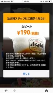 しゃぶしゃぶ温野菜Yahoo!Japanアプリクーポン「生ビール190円クーポン(2020年11月18日まで)」