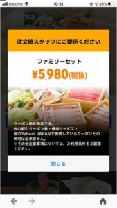 しゃぶしゃぶ温野菜Yahoo!Japanアプリクーポン「ファミリーセット5980円クーポン(2020年11月18日まで)」