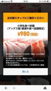 しゃぶしゃぶ温野菜Yahoo!Japanアプリクーポン「小学生食べ放題980円クーポン(2020年11月18日まで)」
