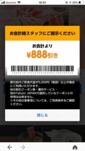 しゃぶしゃぶ温野菜Yahoo!Japanアプリクーポン「888円割引きクーポン(2020年11月18日まで)」