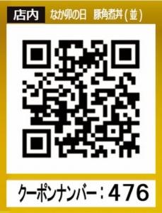 配布中のなか卯のメルマガクーポン「豚角煮丼弁当(並)割引きクーポン店内QRコード(2020年9月16日22:00まで)」
