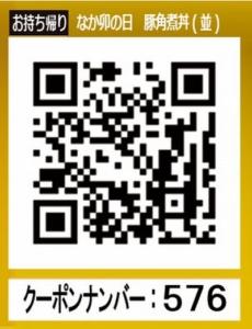 配布中のなか卯のメルマガクーポン「豚角煮丼弁当(並)割引きクーポンお持ち帰りQRコード(2020年9月16日22:00まで)」