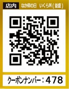 配布中のなか卯のメルマガクーポン「いくら(並)割引きクーポン店内QRコード(2020年9月16日22:00まで)」