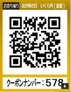配布中のなか卯のメルマガクーポン「いくら(並)割引きクーポンお持ち帰りQRコード(2020年9月16日22:00まで)」