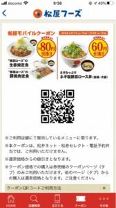 松屋の公式アプリクーポン「ネギ塩豚肩ロース丼(並・大盛)60円引きクーポン(2020年9月29日15時まで)」