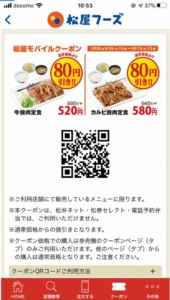 松屋の公式アプリクーポン「牛焼肉定食80円引きクーポン(2020年10月13日15時まで)」