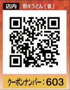 配布中のなか卯のメルマガクーポン「担々うどん(並)100円引きクーポン(店内QRコード)(2020年10月4日22:00まで)」