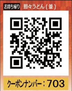 配布中のなか卯のメルマガクーポン「担々うどん(並)100円引きクーポン(お持ち帰りQRコード)(2020年10月4日22:00まで)」
